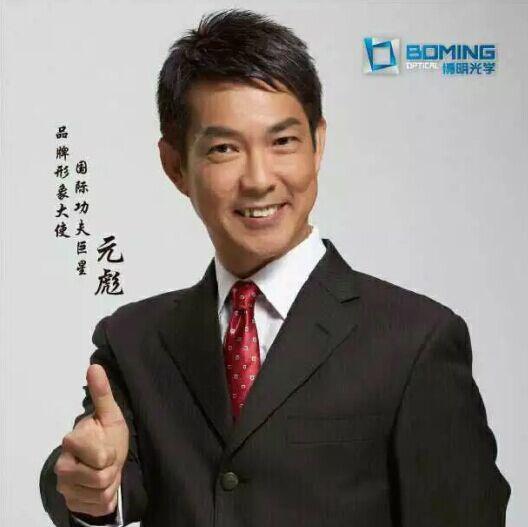 香港动作巨星元彪代言上海某品牌眼镜